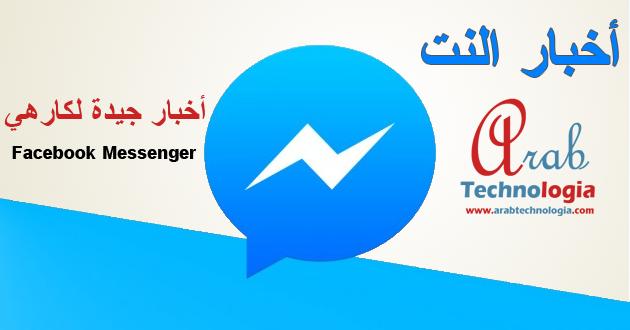 good-news-facebook-messenger via www.arabtechnologia.com