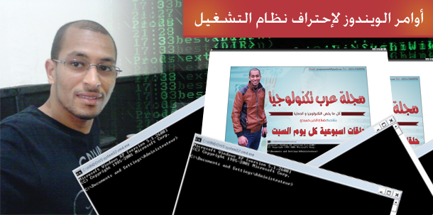 cmd-windows via www.arabtechnologia.com