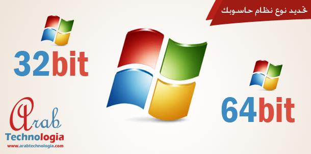 find-32bit-or-64bit via www.arabtechnologia.com