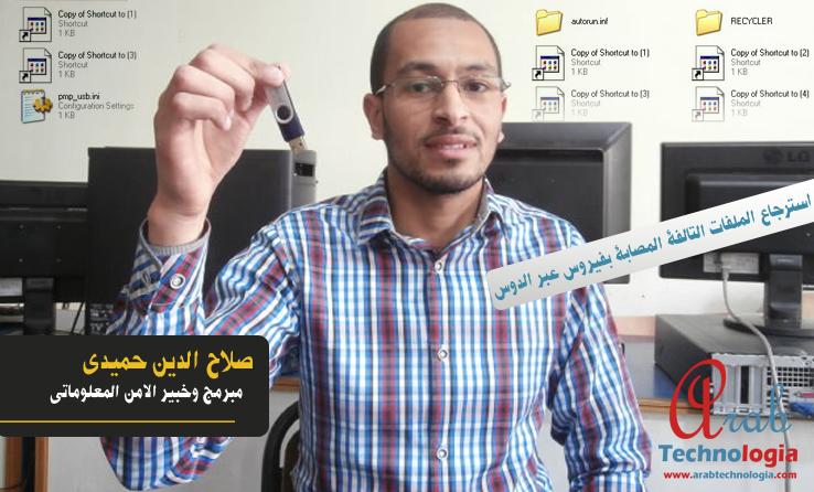 إسترجاع الملفات التالفة المصابة بفيروس عبر الدوس  - مجلة عرب تكنولوجيا