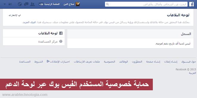 حماية خصوصية المستخدم الفيس بوك عبر لوحة الدعم