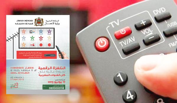 بداية البث التلفزيوني الأرضي الرقمي بالمغرب