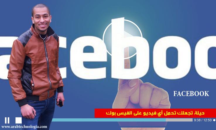 حيلة تجعلك تحمل أي فيديو على الفيس بوك - مجلة عرب تكنولوجيا
