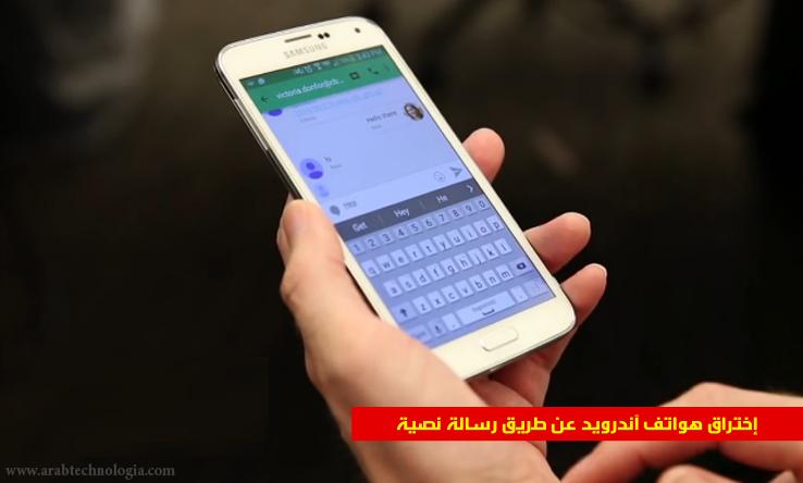 إختراق هواتف آندرويد عن طريق رسالة نصية - مجلة عرب تكنولوجيا