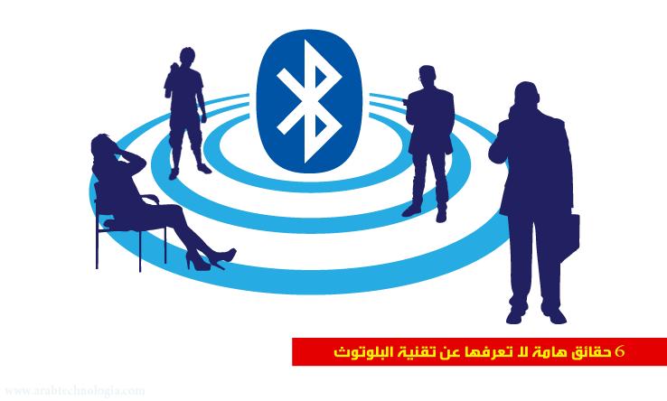 6 حقائق هامة لا تعرفها عن تقنية البلوتوث - مجلة عرب تكنولوجيا