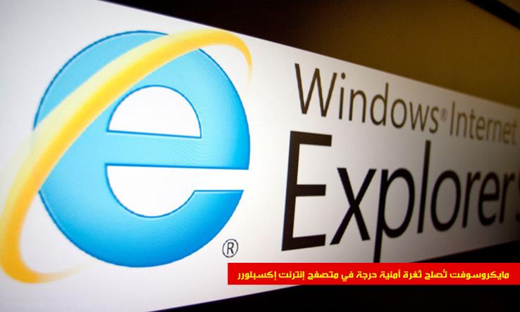 مايكروسوفت تُصلح ثغرة أمنية حرجة في متصفح إنترنت إكسبلور - مجلة عرب تكنولوجيا