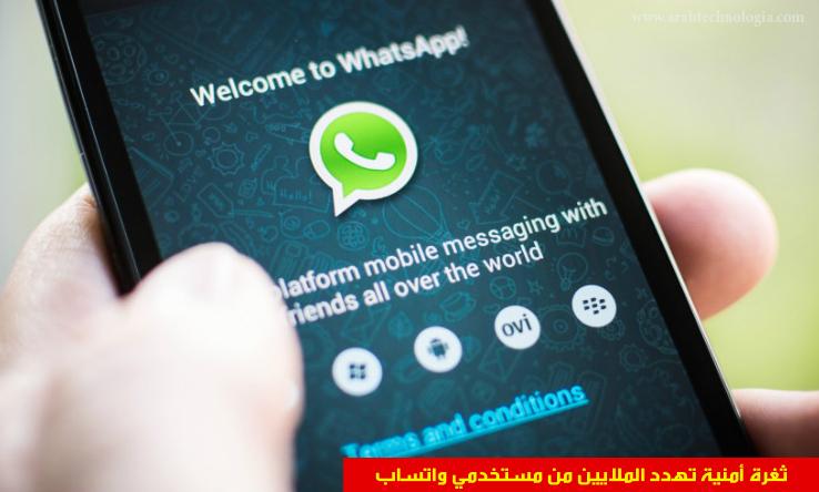ثغرة أمنية تهدد الملايين من مستخدمي واتساب - مجلة عرب تكنولوجيا