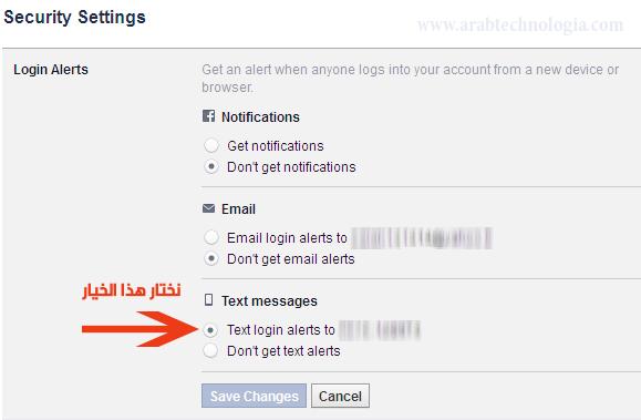 كيف تحصل على رسالة نصية إلى هاتفك عند إختراق حسابك على الفيس بوك - مجلة عرب تكنولوجيا