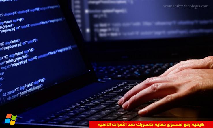 كيفية رفع مستوى حماية حاسوبك ضد الثغرات الأمنية - مجلة عرب تكنولوجيا