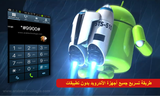 طريقة تسريع جميع أجهزة الأندرويد بدون تطبيقات - مجلة عرب تكنولوجيا