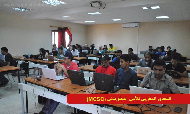 التحدي المغربي للأمن المعلوماتي (MCSC) - مجلة عرب تكنولوجيا