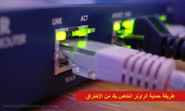 طريقة حماية الراوتر الخاص بك من الاِختراق - مجلة عرب تكنولوجيا