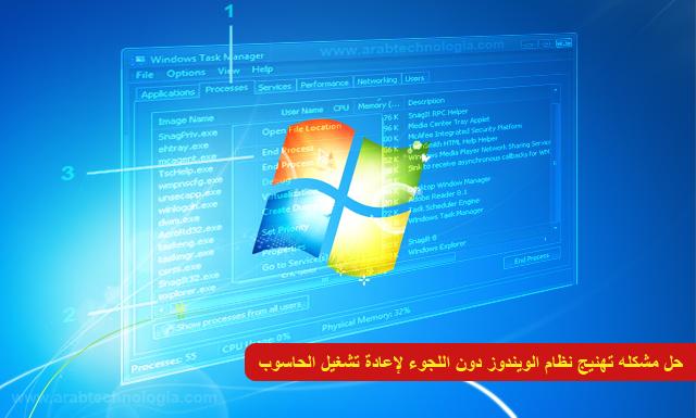 حل مشكله تهنيج نظام الويندوز دون اللجوء لإعادة تشغيل الحاسوب - مجلة عرب تكنولوجيا