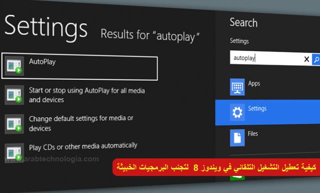كيفية تعطيل التشغيل التلقائي في ويندوز 8 لتجنب البرمجيات الخبيثة - مجلة عرب تكنولوجيا