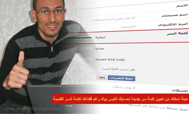 حيلة تمكنك من تعيين كلمة سر جديدة لحسابك الفيس بوك رغم فقدانك لكلمة السر القديمة - مجلة عرب تكنولوجيا