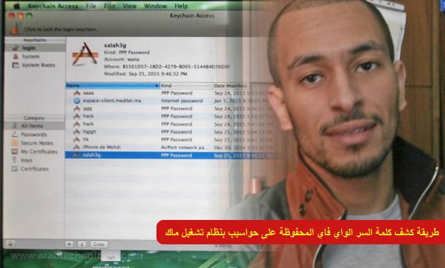 طريقة كشف كلمة السر الواي فاي المحفوظة على حواسيب بنظام تشغيل ماك - مجلة عرب تكنولوجيا