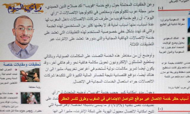 أسباب حظر خدمة الاتصال عبر مواقع التواصل الاجتماعي في المغرب وطرق لكسر الحظر - مجلة عرب تكنولوجيا