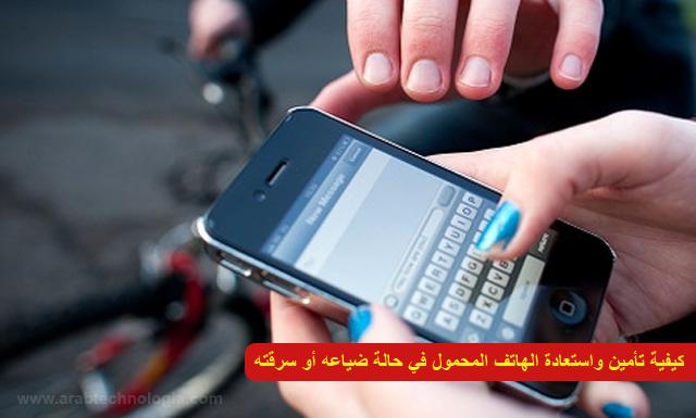 كيفية تأمين واستعادة الهاتف المحمول في حالة ضياعه أو سرقته - مجلة عرب تكنولوجيا