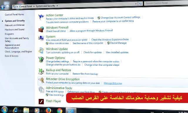 كيفية تشفير وحماية معلوماتك الخاصة على القرص الصلب - مجلة عرب تكنولوجيا